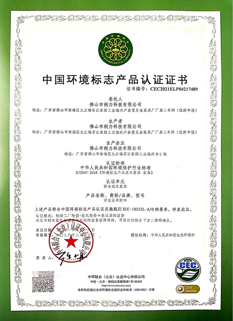 中环木制家具认证证书